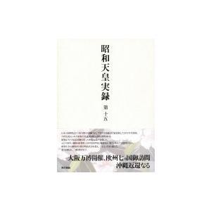 昭和天皇実録 第15 自昭和四十五年・至昭和四...の関連商品1