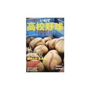 2017世代 いわて高校野球ファイル / Books2  〔...