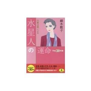 発売日:2017年08月 / ジャンル:実用・ホビー / フォーマット:文庫 / 出版社:ベストセラ...