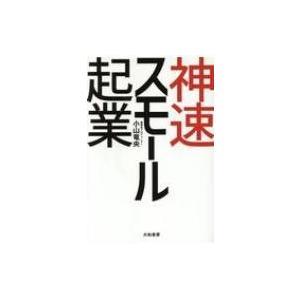 発売日:2017年08月 / ジャンル:ビジネス・経済 / フォーマット:本 / 出版社:大和書房 ...