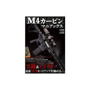 M4カービンマニアックス ホビージャパンMOOK / ホビージャパン(Hobby JAPAN)編集部  〔ムック〕 hmv