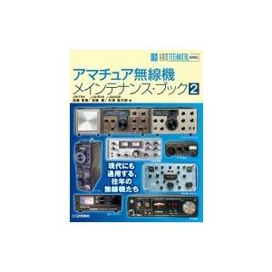 アマチュア無線機メインテナンス・ブック 2 HAM TECHNICAL SERIES / 加藤恵樹 〔本〕