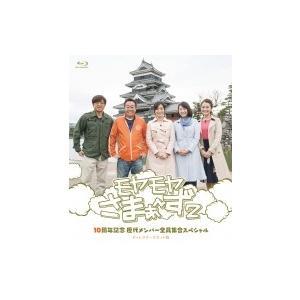 モヤモヤさまぁ〜ず2 10周年記念 歴代メンバー...の商品画像