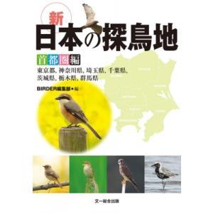 発売日:2017年10月 / ジャンル:物理・科学・医学 / フォーマット:本 / 出版社:文一総合...