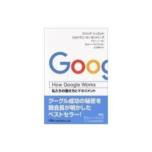 How Google Works 私たちの働き方とマネジメント 日経ビジネス人文庫 / エリック・シュミット  〔文庫〕|hmv