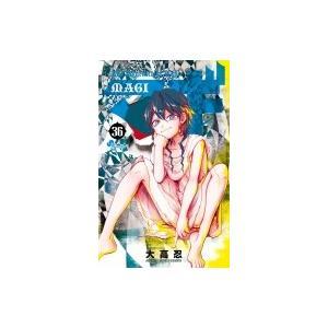 マギ 36 少年サンデーコミックス / 大高忍  〔コミック〕 hmv