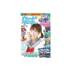 カードゲーマー Vol.36 ホビージャパンMOOK / カードゲーマー編集部  〔ムック〕|hmv