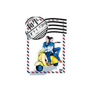和牛 漫才ライブ2017〜全国ツアーの密着ドキュメントを添えて〜 〔DVD〕