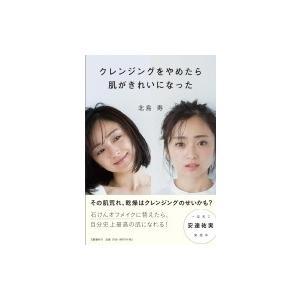 発売日:2017年09月 / ジャンル:実用・ホビー / フォーマット:本 / 出版社:文藝春秋 /...