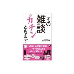 その雑談カチンときます 青春新書PLAYBOOKS / 吉田照幸  〔新書〕