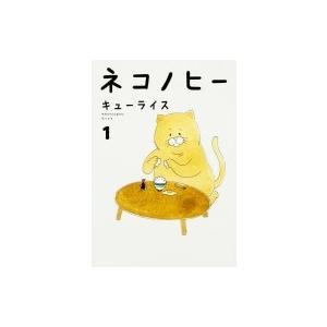 ネコノヒー 1 / キューライス  〔本〕|hmv