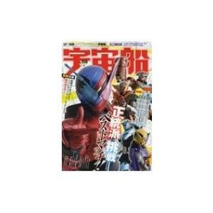 宇宙船 Vol.158 ホビージャパンmook / 宇宙船編集部  〔ムック〕|hmv