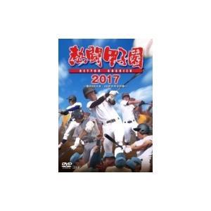 熱闘甲子園2017 第99回大会 〔DVD〕の関連商品10