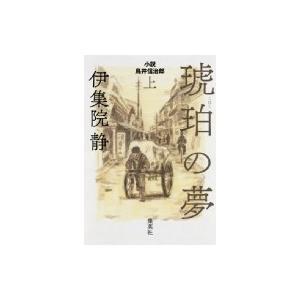 琥珀の夢 小説 鳥井信治郎 上 / 伊集院静 イジュウインシズカ  〔本〕|hmv