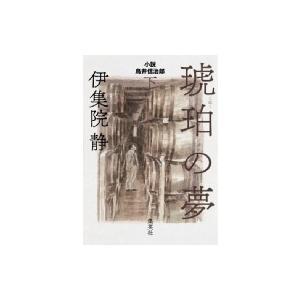 琥珀の夢 小説 鳥井信治郎 下 / 伊集院静 イジュウインシズカ  〔本〕|hmv