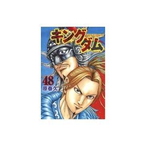 キングダム 48 ヤングジャンプコミックス / 原泰久 ハラヤスヒサ  〔コミック〕|hmv