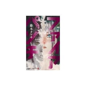 発売日:2017年11月 / ジャンル:コミック / フォーマット:コミック / 出版社:集英社 /...
