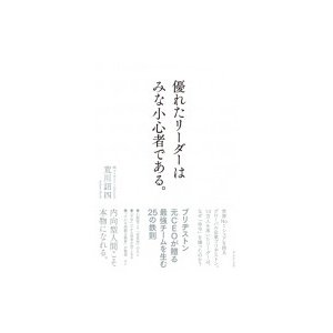 発売日:2017年09月 / ジャンル:ビジネス・経済 / フォーマット:本 / 出版社:ダイヤモン...