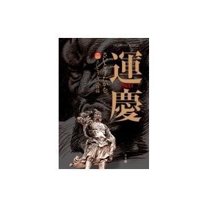 運慶 コミックス単行本 / さいとう・たかを  〔本〕 hmv