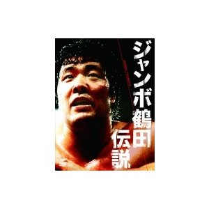 ジャンボ鶴田伝説 DVD-BOX  〔DVD〕|hmv