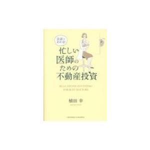 発売日:2017年08月 / ジャンル:ビジネス・経済 / フォーマット:本 / 出版社:クロスメデ...