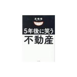 発売日:2017年08月 / ジャンル:ビジネス・経済 / フォーマット:本 / 出版社:ビジネス社...