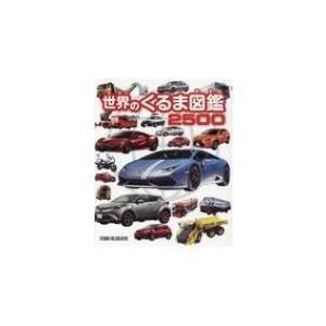 世界のくるま図鑑2500 / 書籍  〔図鑑〕