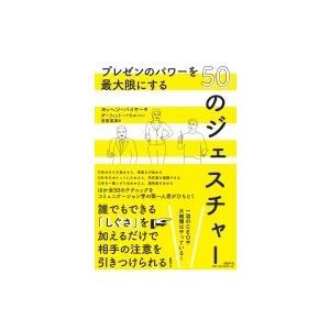 発売日:2017年09月 / ジャンル:社会・政治 / フォーマット:本 / 出版社:日経bp社 /...