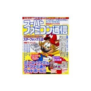 スーパーファミコン通信ニンテンドークラシックミニスーパーファミコン発売記念スペシャル号 エンターブレ|hmv