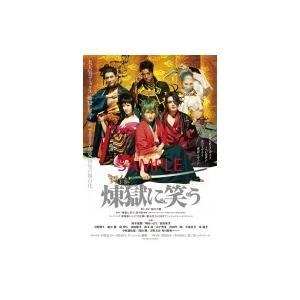 舞台「煉獄に笑う」DVD  〔DVD〕|hmv