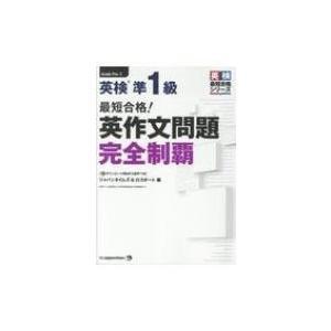 発売日:2017年09月 / ジャンル:語学・教育・辞書 / フォーマット:本 / 出版社:ジャパン...