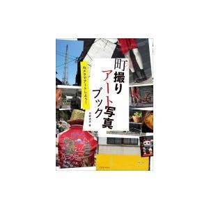 町撮りアート写真ブック 玄光社ムック / 丹野清志  〔ムック〕 hmv