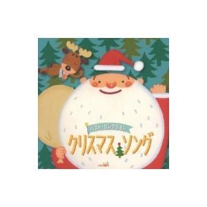 キッズ / ベスト・セレクション クリスマス・...の関連商品9