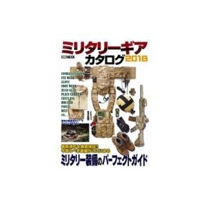 MILITARY GEAR CATALOG 2018 ホビージャパンMOOK / 月刊アームズマガジン編集部  〔ムック〕|hmv