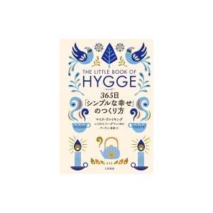 ヒュッゲ 365日「シンプルな幸せ」のつくり方 THE LITTLE BOOK OF HYGGE / マイク・ヴァイキング 〔本〕