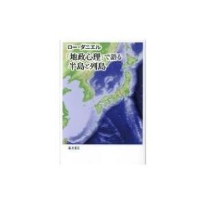 「地政心理」で語る半島と列島 / ロー・ダニエル  〔本〕|hmv