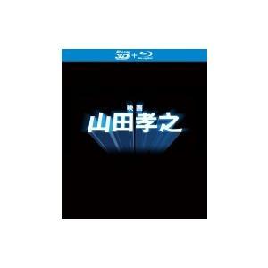 「映画 山田孝之」Blu-ray(特典3D Blu-ray付き2枚組)  〔BLU-RAY DISC〕|hmv