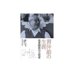 発売日:2017年08月 / ジャンル:哲学・歴史・宗教 / フォーマット:本 / 出版社:科学出版...