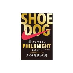 SHOE DOG (シュードッグ) 靴にすべてを...の商品画像