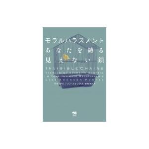 発売日:2017年09月 / ジャンル:哲学・歴史・宗教 / フォーマット:本 / 出版社:晶文社 ...