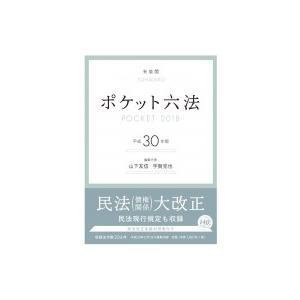 ポケット六法 平成30年版 / 山下友信 〔辞書・辞典〕