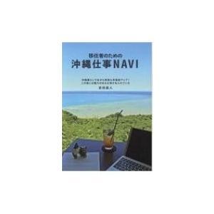 発売日:2017年08月 / ジャンル:実用・ホビー / フォーマット:本 / 出版社:イカロス出版...
