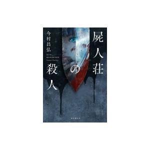 屍人荘の殺人 / 今村昌弘  〔本〕|hmv