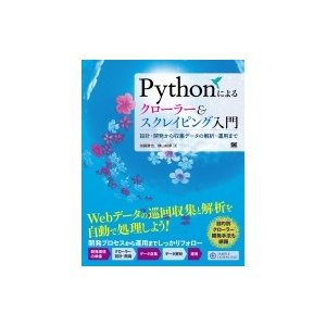 Pythonによるクローラー & スクレイピング入門 設計・開発から収集データの解析・運用まで / ...