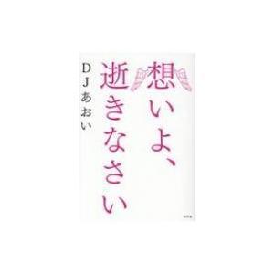 発売日:2017年09月 / ジャンル:文芸 / フォーマット:本 / 出版社:幻冬舎 / 発売国:...