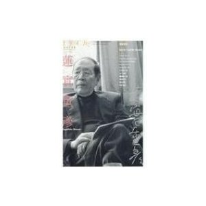 ユリイカ 2017年 10月臨時増刊号 詩と批評 総特集 蓮實重彦 / ユリイカ編集部  〔ムック〕 hmv