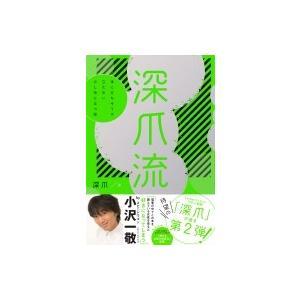 発売日:2017年11月 / ジャンル:文芸 / フォーマット:本 / 出版社:Kadokawa /...