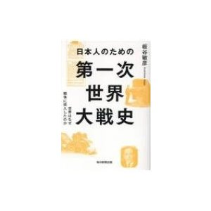 日本人のための第一次世界大戦史 世界はなぜ戦争に突入したのか / 板谷敏彦 〔本〕