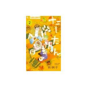 たーたん 2 フラワーcアルファ / 西炯子 ニシケイコ  〔コミック〕 hmv