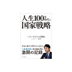 人生100年時代の国家戦略 小泉小委員会の500日 / 藤沢烈 〔本〕